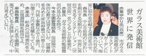 一般質問記事 2014.3.12富山新聞より