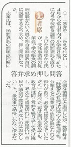 給食民間委託記事 2014.3.12北日本