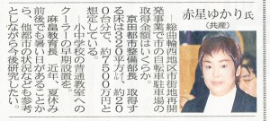 一般質問記事 2-14.3.12北日本新聞より