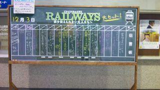 電鉄富山駅伝言板DVC00009