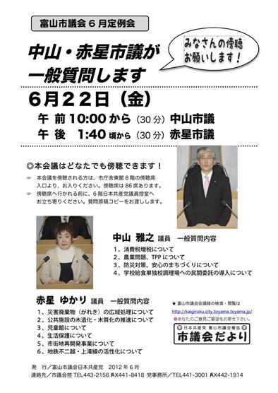 2012.6.20  議会傍聴お知らせPNG