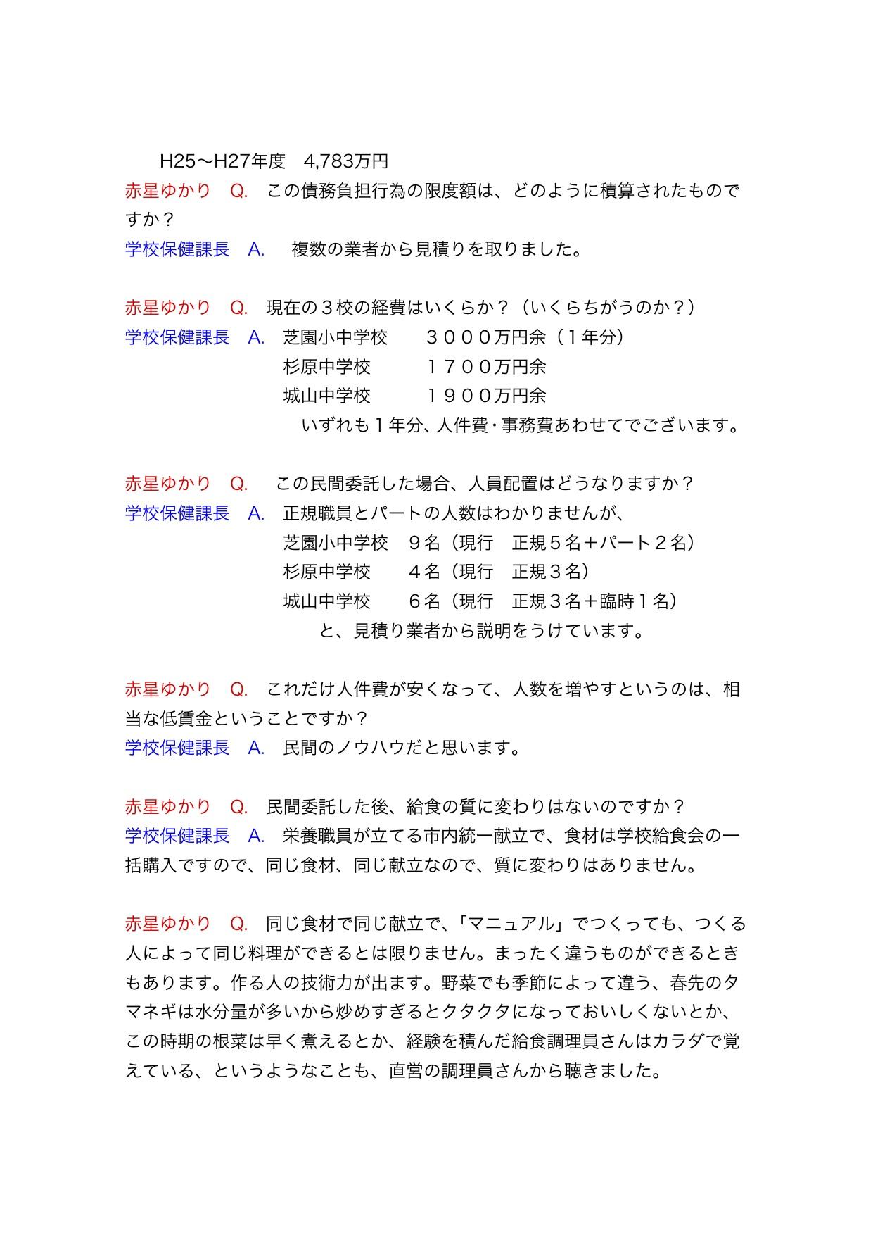②2012.9.20委員会質疑・討論メモ答弁入り