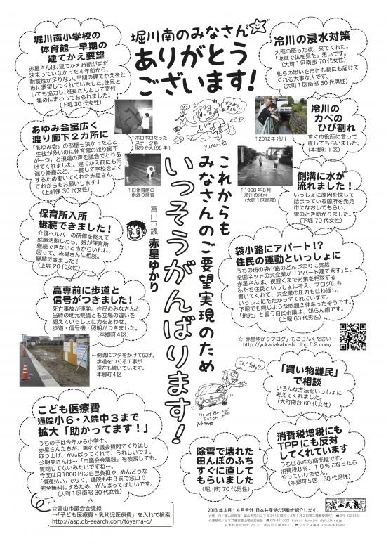 堀川南ビラPNG_convert_20130329101247