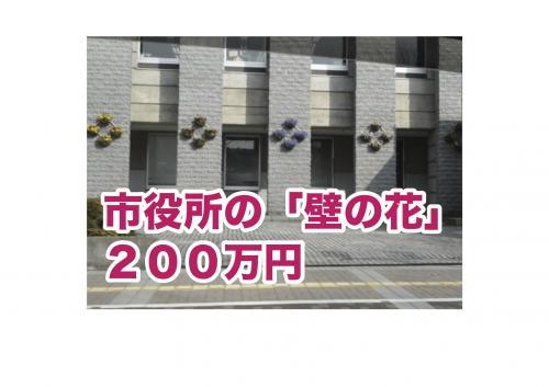 市役所の壁の花200万円!!!JPEG_convert_20130330042526