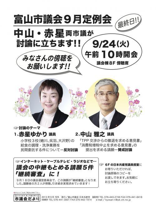 9月議会討論お知らせJPEG_convert_20130923160856