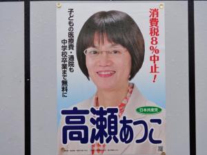 高岡市議選高瀬さんポスターDSC00679_convert_20131025234756