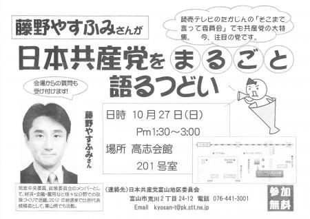 藤野さんつどいJPEG_convert_20131026122609