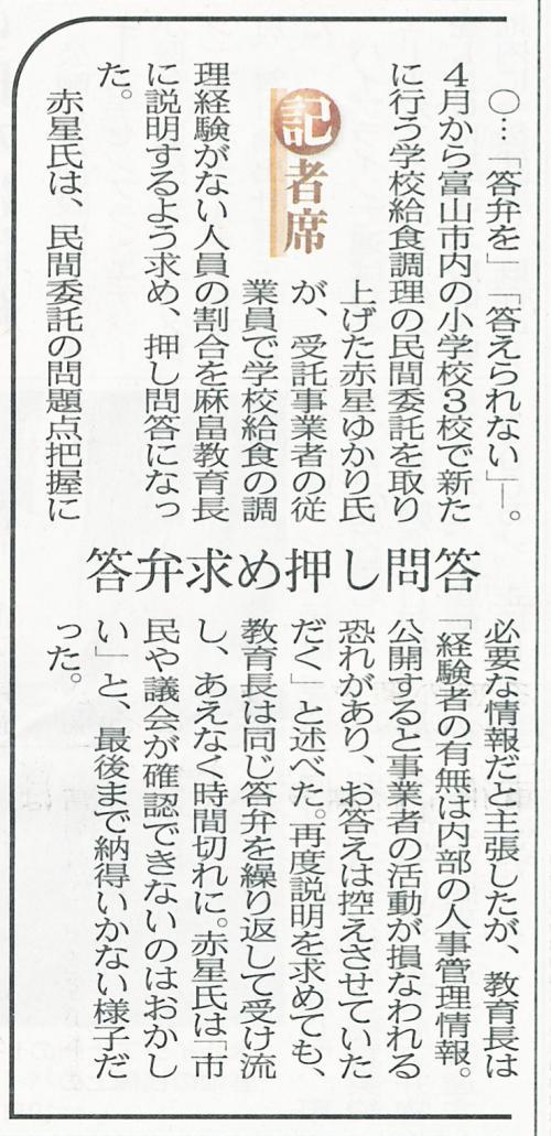 給食民間委託記事北日本_convert_20140312103227