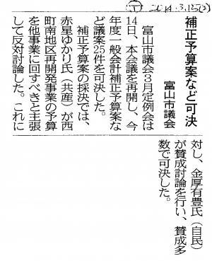 補正予算討論記事富山jpg_convert_20140316191636