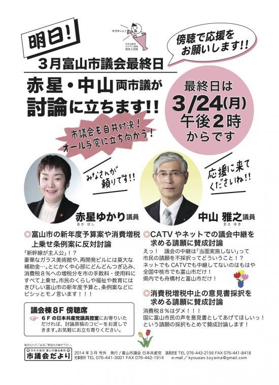 20143月議会最終日討論お知らせjpg_convert_20140323202510