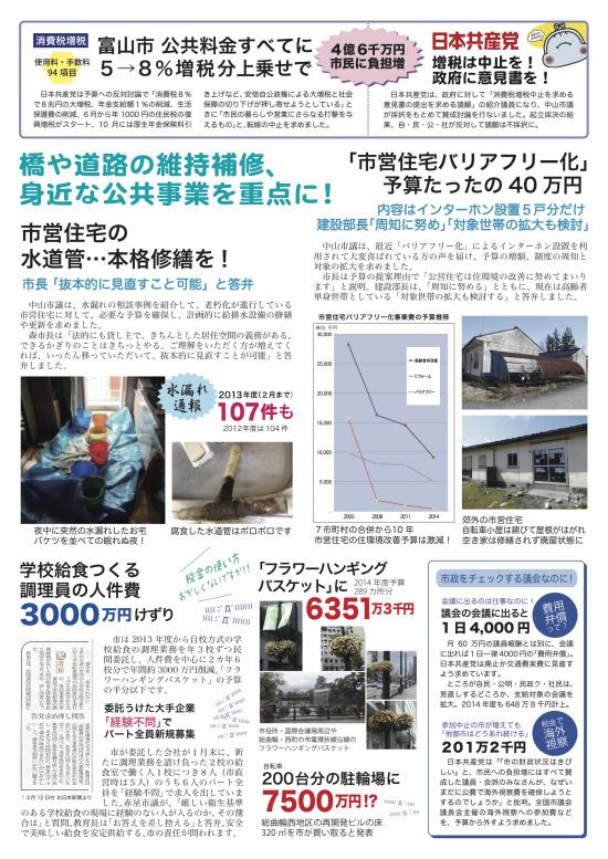 20143月議会報告共通版02jpg_convert_20140521214145